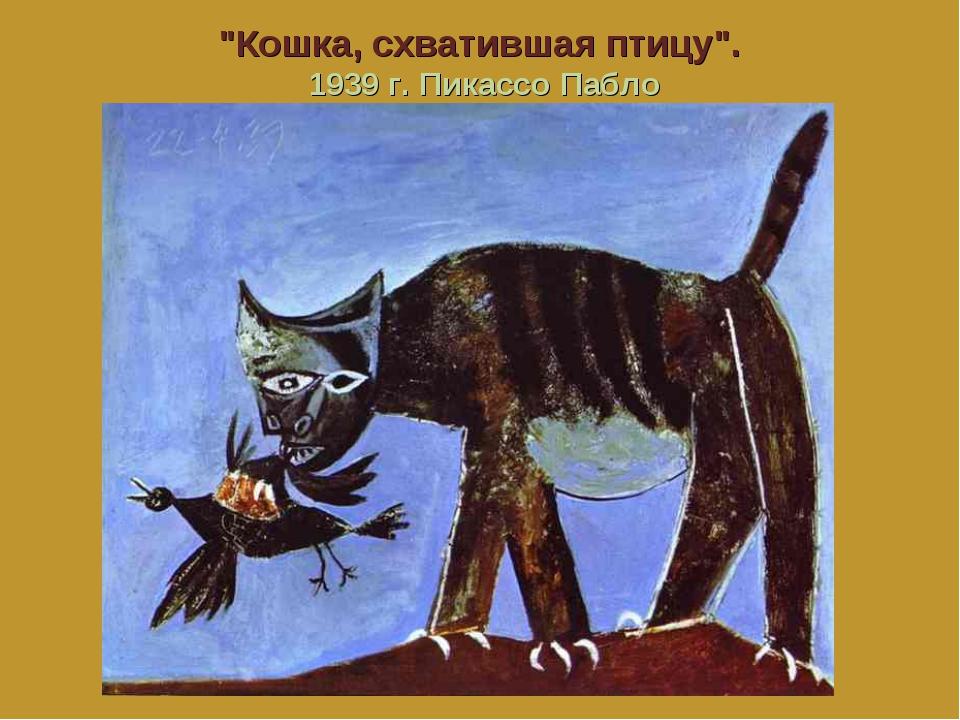 """Кошка, схватившая птицу"". 1939 г. Пикассо Пабло"