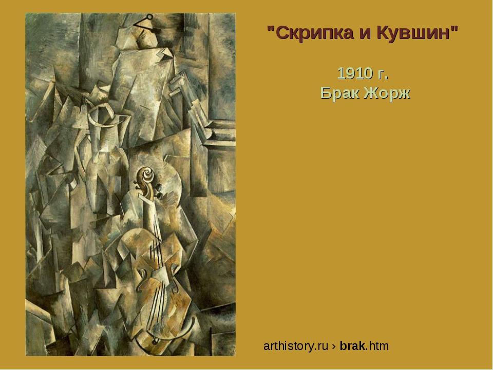 """""""Скрипка и Кувшин"""" 1910 г. Брак Жорж arthistory.ru › brak.htm"""