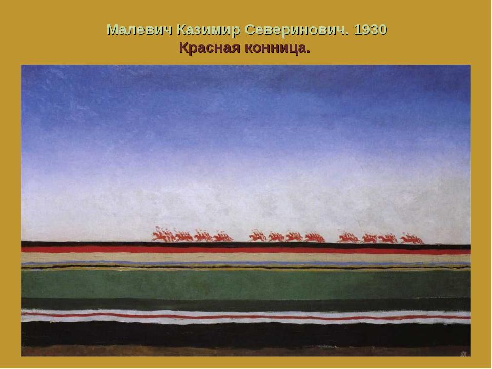 Малевич Казимир Северинович. 1930 Красная конница.
