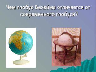 Чем глобус Бехайма отличается от современного глобуса?