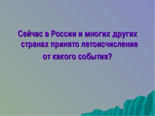 Сейчас в России и многих других странах принято летоисчисление от какого собы