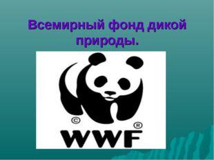 Всемирный фонд дикой природы.