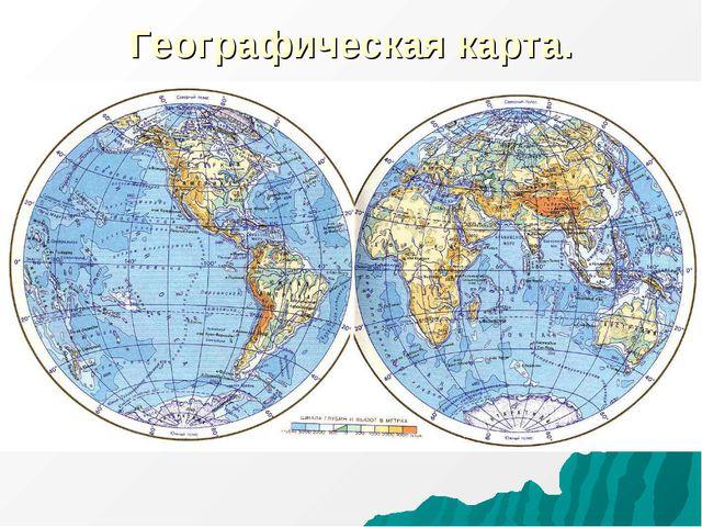 Географическая карта.