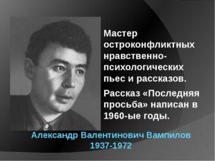 Александр Валентинович Вампилов 1937-1972 Мастер остроконфликтных нравственно