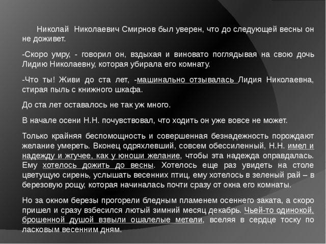 Николай Николаевич Смирнов был уверен, что до следующей весны он не доживет....