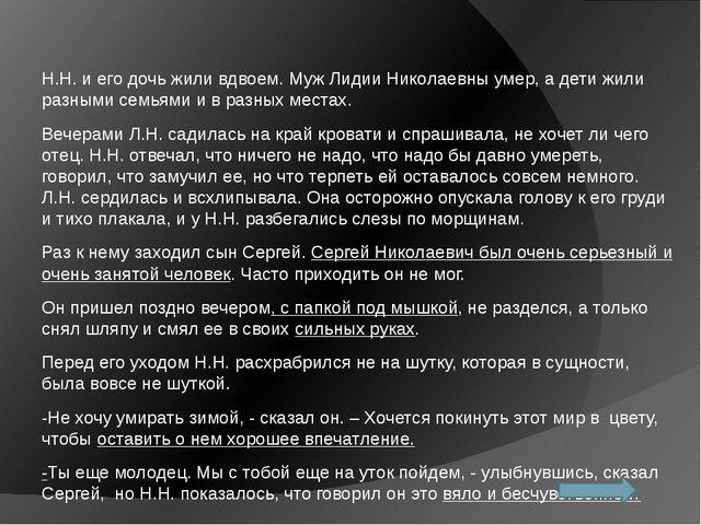 Н.Н. и его дочь жили вдвоем. Муж Лидии Николаевны умер, а дети жили разными с...