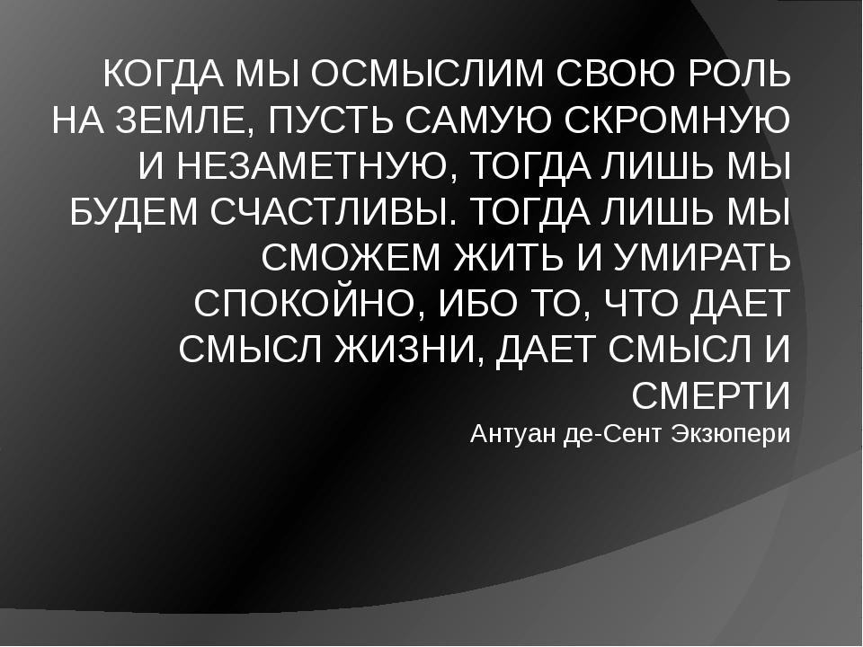 КОГДА МЫ ОСМЫСЛИМ СВОЮ РОЛЬ НА ЗЕМЛЕ, ПУСТЬ САМУЮ СКРОМНУЮ И НЕЗАМЕТНУЮ, ТОГД...
