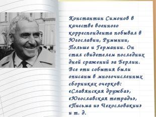 Константин Симонов в качестве военного корреспондента побывал в Югославии, Ру