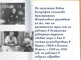 По окончании войны биография Симонова Константина Михайловича указывает на то