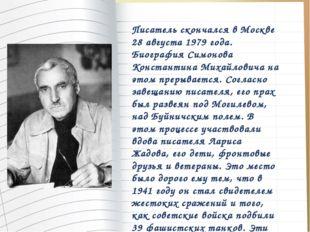 Писатель скончался в Москве 28 августа 1979 года. Биография Симонова Констант