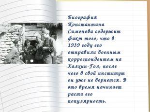Биография Константина Симонова содержит факт того, что в 1939 году его отправ