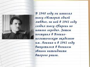 В 1940 году он написал пьесу «История одной любви», за ней в 1941 году создал