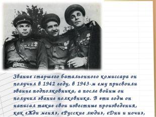 Звание старшего батальонного комиссара он получил в 1942 году, в 1943-м ему п