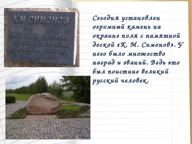 Сегодня установлен огромный камень на окраине поля с памятной доской «К. М. С...