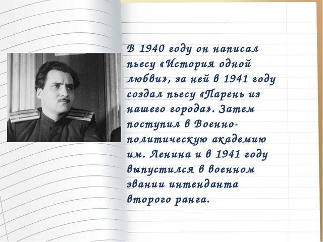 В 1940 году он написал пьесу «История одной любви», за ней в 1941 году создал...