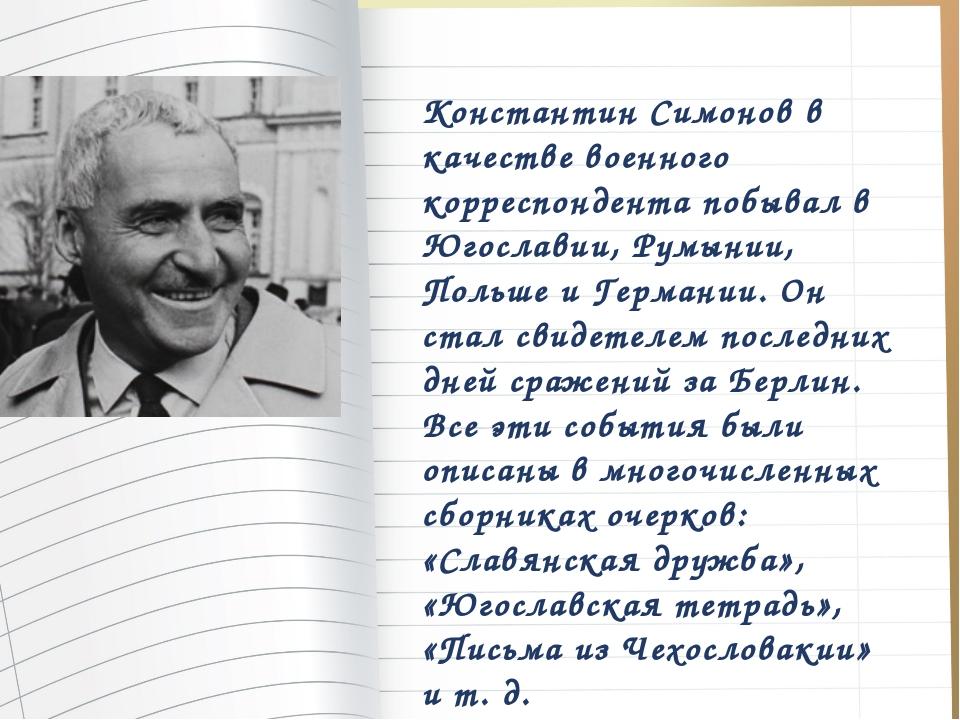 Константин Симонов в качестве военного корреспондента побывал в Югославии, Ру...