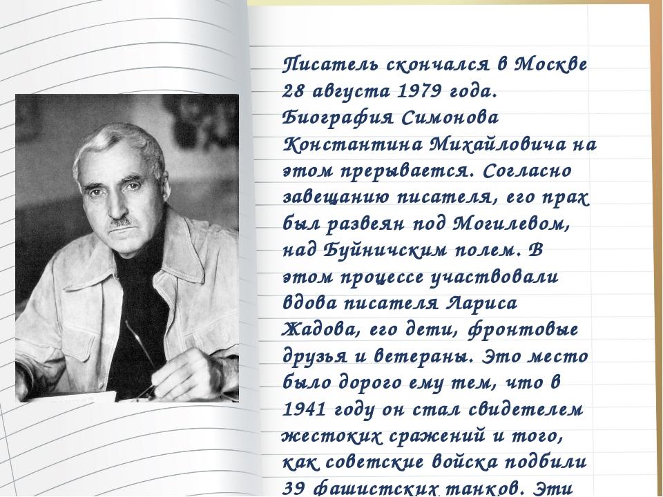 Писатель скончался в Москве 28 августа 1979 года. Биография Симонова Констант...