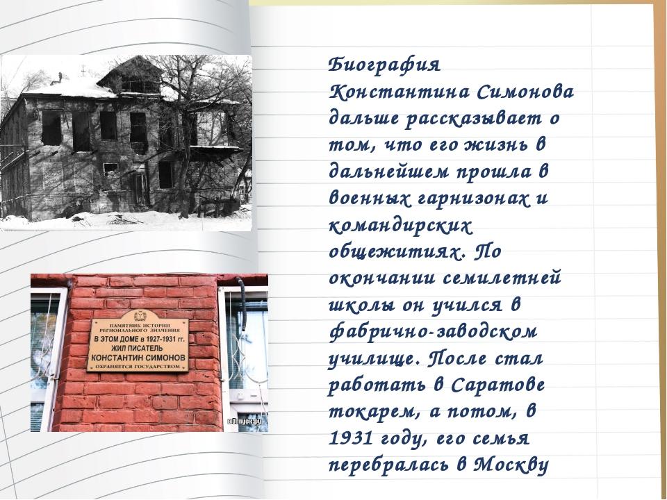 Биография Константина Симонова дальше рассказывает о том, что его жизнь в дал...