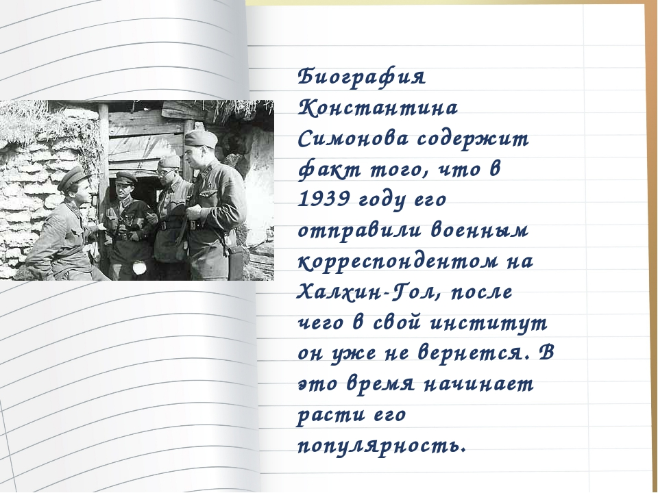 Биография Константина Симонова содержит факт того, что в 1939 году его отправ...
