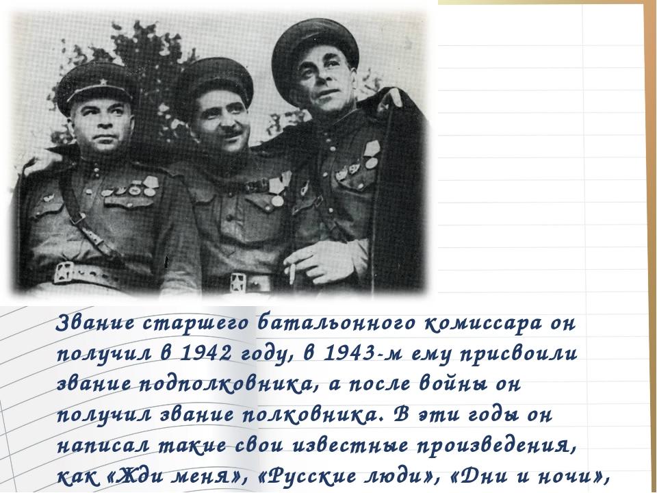 Звание старшего батальонного комиссара он получил в 1942 году, в 1943-м ему п...