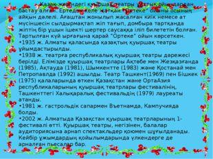 Қазақ жеріндегі қуыршақ театры ұлттық ойындардан бастау алған. Ертеден келе