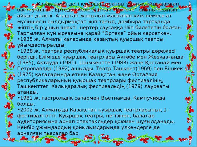 Қазақ жеріндегі қуыршақ театры ұлттық ойындардан бастау алған. Ертеден келе...