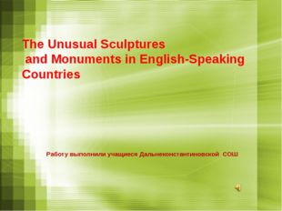The Unusual Sculptures and Monuments in English-Speaking Countries Работу вып