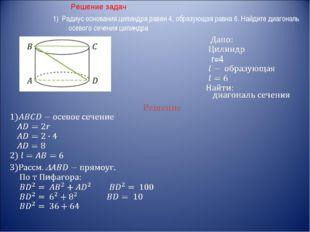 Ответ : 10 Решение 1) Радиус основания цилиндра равен 4, образующая равна 6.