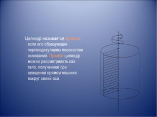 Цилиндр называется прямым, если его образующие перпендикулярны плоскостям ос