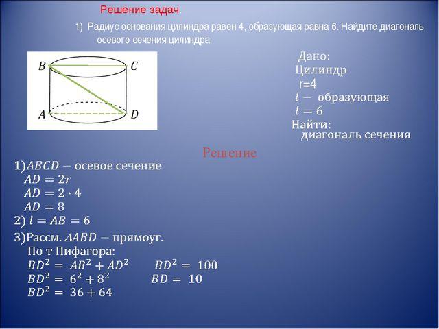 Ответ : 10 Решение 1) Радиус основания цилиндра равен 4, образующая равна 6....
