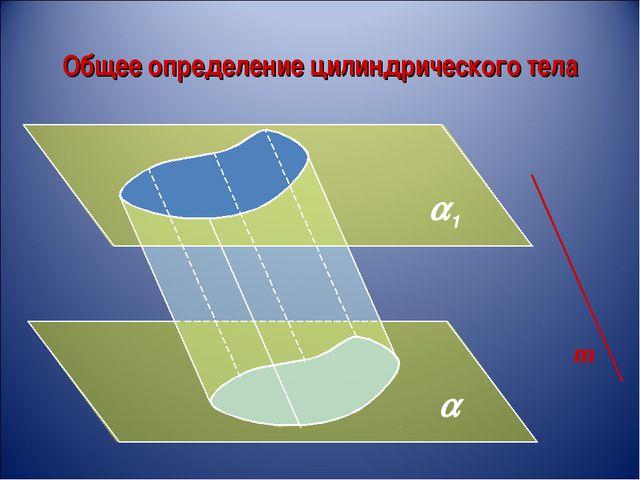 Общее определение цилиндрического тела m  1
