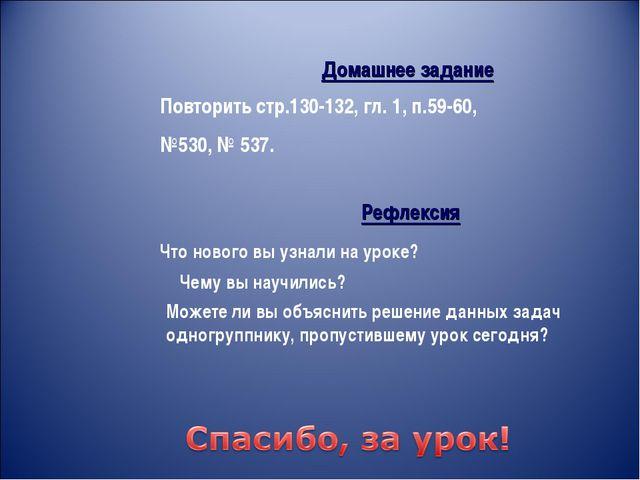 Повторить стр.130-132, гл. 1, п.59-60, №530, № 537. Что нового вы узнали на у...