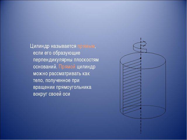 Цилиндр называется прямым, если его образующие перпендикулярны плоскостям ос...