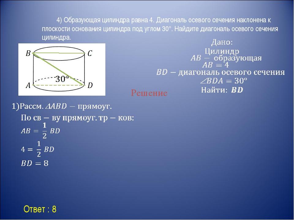 Ответ : 8 Решение 4) Образующая цилиндра равна 4. Диагональ осевого сечени...