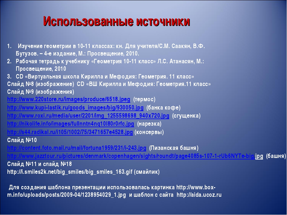 Использованные источники Изучение геометрии в 10-11 классах: кн. Для учителя/...
