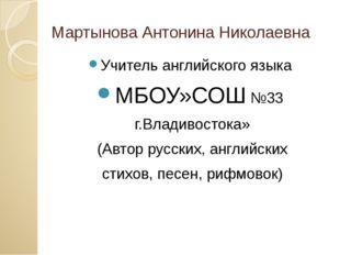 Мартынова Антонина Николаевна Учитель английского языка МБОУ»СОШ №33 г.Влади
