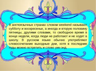В англоязычных странах словом weekend называют субботу и воскресенье, а иног