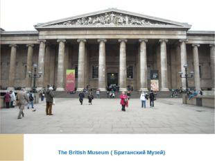 The British Museum ( Британский Музей)