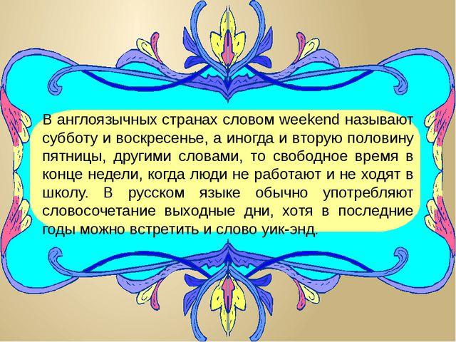 В англоязычных странах словом weekend называют субботу и воскресенье, а иног...