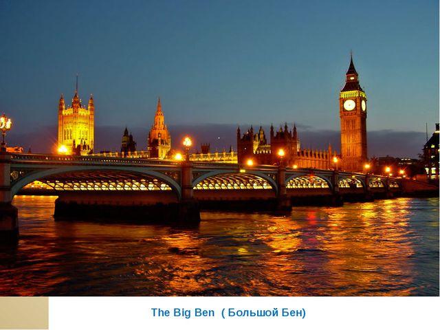 The Big Ben ( Большой Бен)