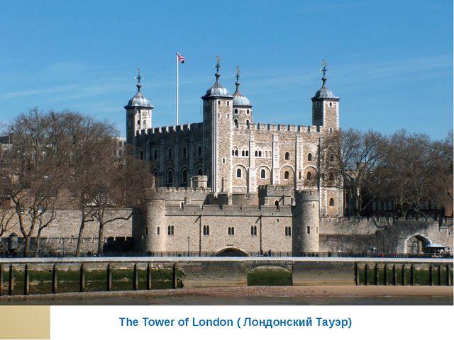 The Tower of London ( Лондонский Тауэр)