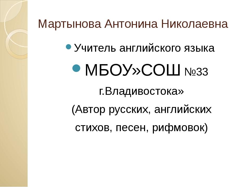 Мартынова Антонина Николаевна Учитель английского языка МБОУ»СОШ №33 г.Влади...