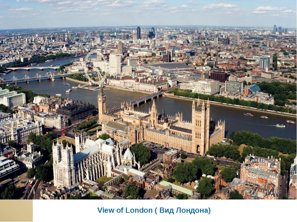 View of London ( Вид Лондона)