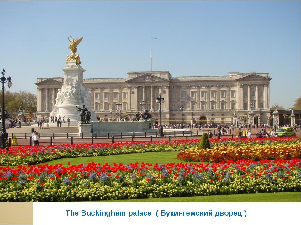 The Buckingham palace ( Букингемский дворец )
