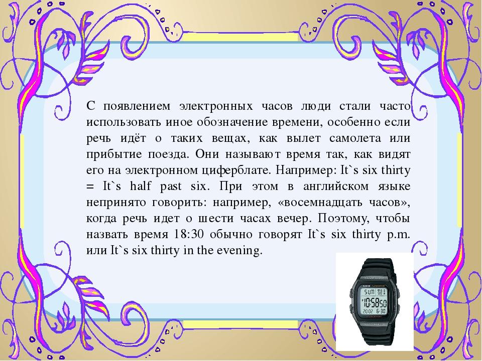 С появлением электронных часов люди стали часто использовать иное обозначение...