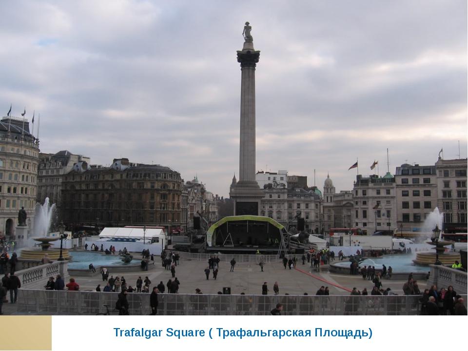 Trafalgar Square ( Трафальгарская Площадь)