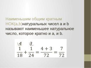 Наименьшим общим кратным НОК(a,b)натуральных чисел a и b называют наименьшее
