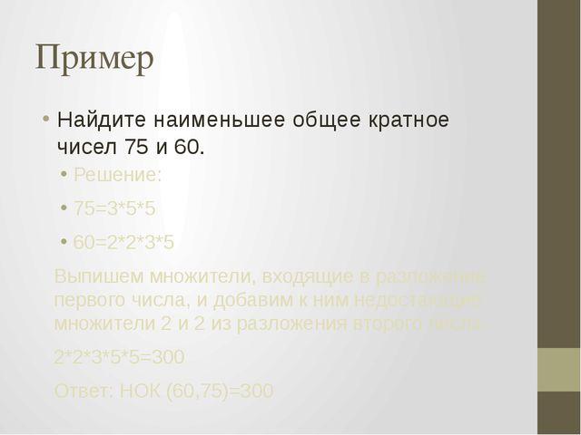 Пример Найдите наименьшее общее кратное чисел 75 и 60. Решение: 75=3*5*5 60=2...