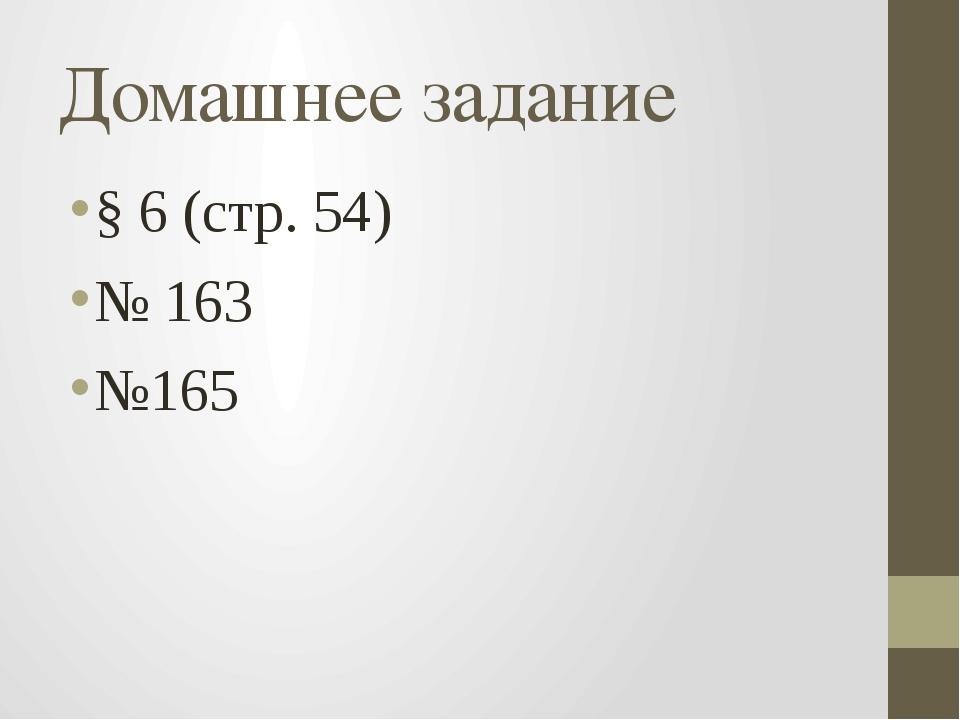 Домашнее задание § 6 (стр. 54) № 163 №165