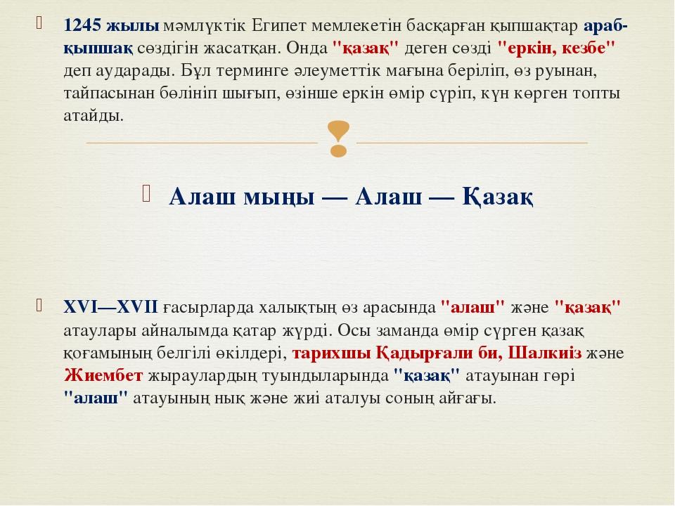 1245 жылы мәмлүктік Египет мемлекетін басқарған қыпшақтар араб-қыпшақ сөздігі...